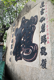 Stone Inscriptions of the Chinese characters