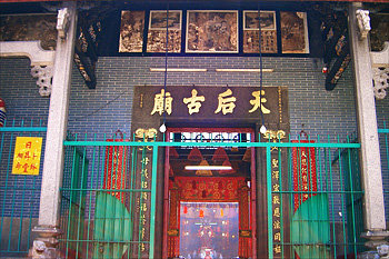 Tin Hau Temple, Yaumatei